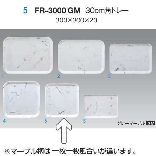 ※10個セット※ FRP 30cm角トレー 直径300mm H20mm グレーマーブル FRPトレー(クリアトレー)[FR-3000GM] キョーエーメラミン 業務用 E5