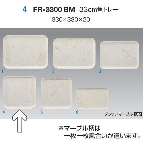 ※10個セット※ FRP 33cm角トレー 直径330mm H20mm ブラウンマーブル FRPトレー(クリアトレー)[FR-3300BM] キョーエーメラミン 業務用 E5