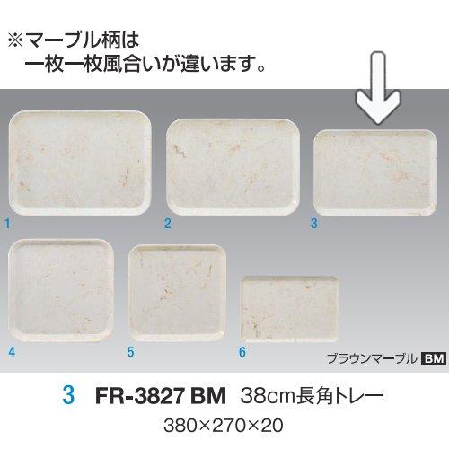 ※10個セット※ FRP 38cm長角トレー 380X270mm H20mm ブラウンマーブル FRPトレー(クリアトレー)[FR-3827BM] キョーエーメラミン 業務用 E5