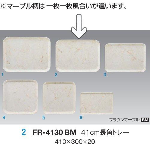 ※10個セット※ FRP 41cm長角トレー 410X300mm H20mm ブラウンマーブル FRPトレー(クリアトレー)[FR-4130BM] キョーエーメラミン 業務用 E5