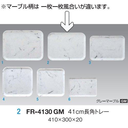 ※10個セット※ FRP 41cm長角トレー 410X300mm H20mm グレーマーブル FRPトレー(クリアトレー)[FR-4130GM] キョーエーメラミン 業務用 E5