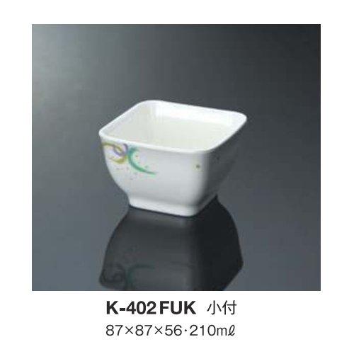※10個セット※ メラミン 小付 87X87mm H56mm 210cc 風花[K-402FUK] キョーエーメラミン 業務用 E5