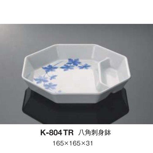 ※10個セット※ メラミン 八角刺身鉢 直径165mm H31mm 蔓草[K-804TR] キョーエーメラミン 業務用 E5