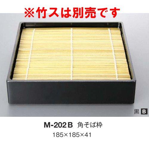 ※10個セット※ メラミン 角そば枠 直径185mm H41mm 黒 そば[M-202B] キョーエーメラミン 業務用 E5
