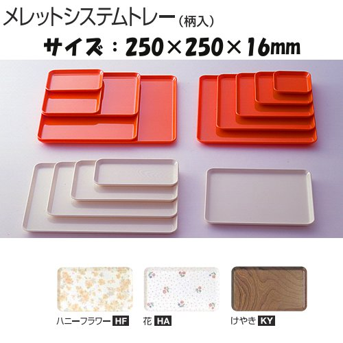 ※10個セット※ メラミン 正方形トレーL 直径250mm H16mm メレットシステムトレー(花・木目)[ME-250-flower] キョーエーメラミン 業務用 E5