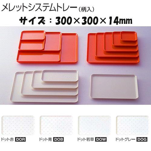 ※10個セット※ メラミン 正方形トレーLL 直径300mm H14mm メレットシステムトレー(ドット)[ME-300-dots] キョーエーメラミン 業務用 E5