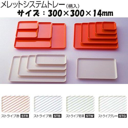 ※10個セット※ メラミン 正方形トレーLL 直径300mm H14mm メレットシステムトレー(ストライプ)[ME-300-stripe] キョーエーメラミン 業務用 E5