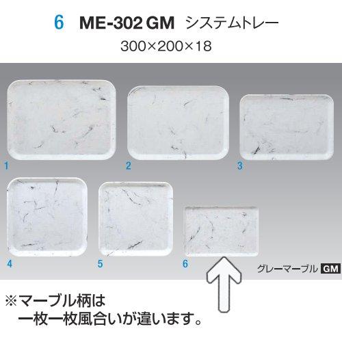 ※10個セット※ FRP システムトレー 300X200mm H18mm グレーマーブル FRPトレー(クリアトレー)[ME-302GM] キョーエーメラミン 業務用 E5