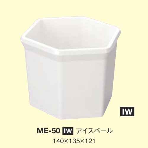 ※10個セット※ メラミン アイスペール 140X135mm H121mm アイボリーホワイト カップ・他[ME-50IW] キョーエーメラミン 業務用 E5