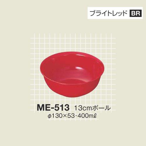 ※10個セット※ メラミン 13cmボール 直径130mm H53mm 400cc ブライトレッド カラフルメレット[ME-513BR] キョーエーメラミン 業務用 E5