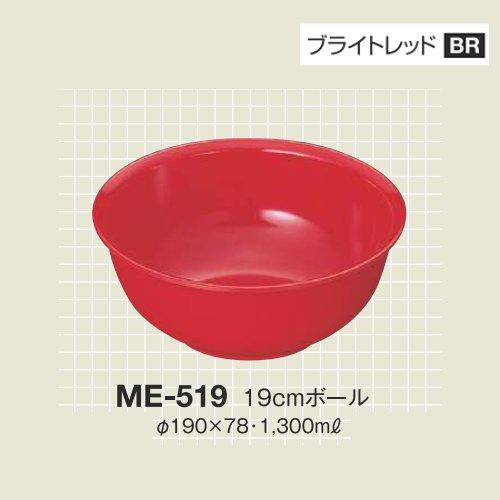 ※10個セット※ メラミン 19cmボール 直径190mm H78mm 1300cc ブライトレッド カラフルメレット[ME-519BR] キョーエーメラミン 業務用 E5