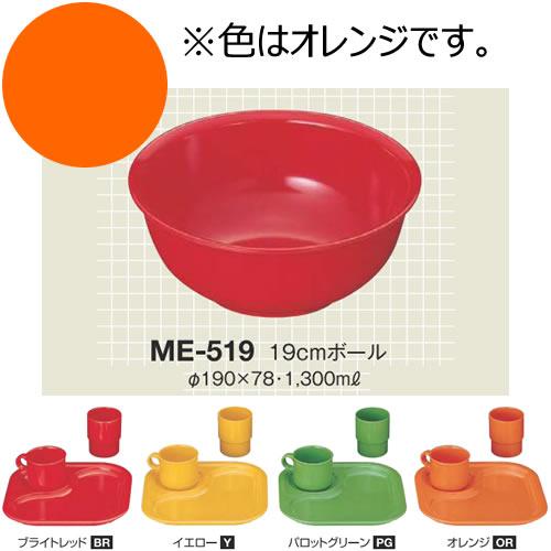※10個セット※ メラミン 19cmボール 直径190mm H78mm 1300cc オレンジ カラフルメレット[ME-519OR] キョーエーメラミン 業務用 E5
