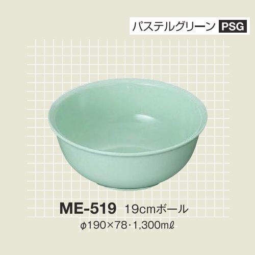 ※10個セット※ メラミン 19cmボール 直径190mm H78mm 1300cc パステルグリーン パステルメレット[ME-519PSG] キョーエーメラミン 業務用 E5