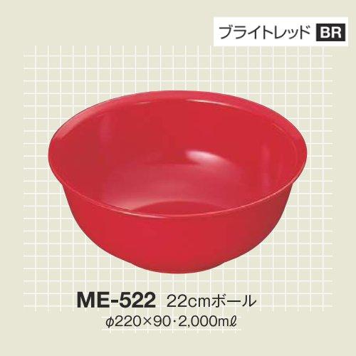 ※10個セット※ メラミン 22cmボール 直径220mm H90mm 2000cc ブライトレッド カラフルメレット[ME-522BR] キョーエーメラミン 業務用 E5