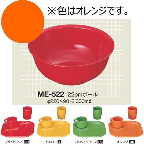 ※10個セット※ メラミン 22cmボール 直径220mm H90mm 2000cc オレンジ カラフルメレット[ME-522OR] キョーエーメラミン 業務用 E5