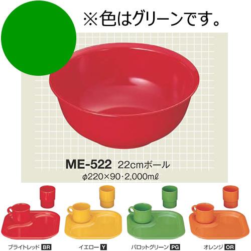 ※10個セット※ メラミン 22cmボール 直径220mm H90mm 2000cc パロットグリーン カラフルメレット[ME-522PG] キョーエーメラミン 業務用 E5