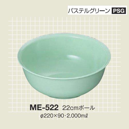 ※10個セット※ メラミン 22cmボール 直径220mm H90mm 2000cc パステルグリーン パステルメレット[ME-522PSG] キョーエーメラミン 業務用 E5