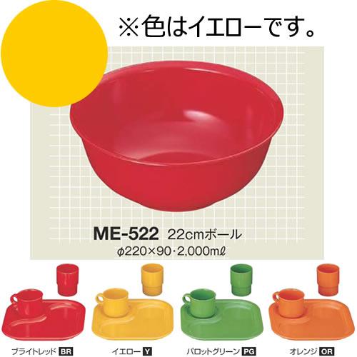 ※10個セット※ メラミン 22cmボール 直径220mm H90mm 2000cc イエロー カラフルメレット[ME-522Y] キョーエーメラミン 業務用 E5