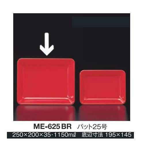※10個セット※ メラミン バット25号 250X200mm H35mm 1150cc ブライトレッド バット・プレート[ME-625BR] キョーエーメラミン 業務用 E5