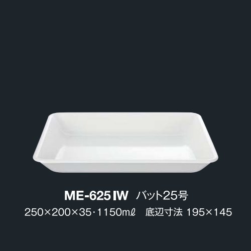 ※10個セット※ メラミン バット25号 250X200mm H35mm 1150cc アイボリーホワイト バット・プレート[ME-625IW] キョーエーメラミン 業務用 E5