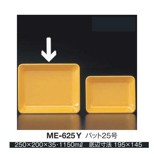※10個セット※ メラミン バット25号 250X200mm H35mm 1150cc イエロー バット・プレート[ME-625Y] キョーエーメラミン 業務用 E5