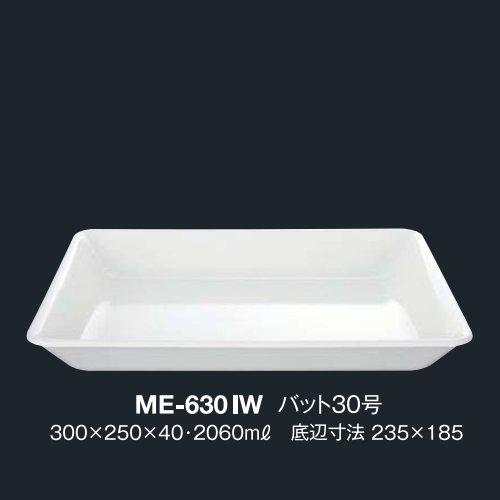 ※10個セット※ メラミン バット30号 300X250mm H40mm 2060cc アイボリーホワイト バット・プレート[ME-630IW] キョーエーメラミン 業務用 E5
