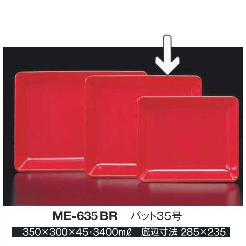 ※10個セット※ メラミン バット35号 350X300mm H45mm 3400cc ブライトレッド バット・プレート[ME-635BR] キョーエーメラミン 業務用 E5