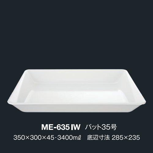 ※10個セット※ メラミン バット35号 350X300mm H45mm 3400cc アイボリーホワイト バット・プレート[ME-635IW] キョーエーメラミン 業務用 E5