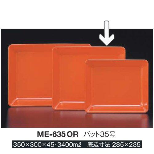 ※10個セット※ メラミン バット35号 350X300mm H45mm 3400cc オレンジ バット・プレート[ME-635OR] キョーエーメラミン 業務用 E5