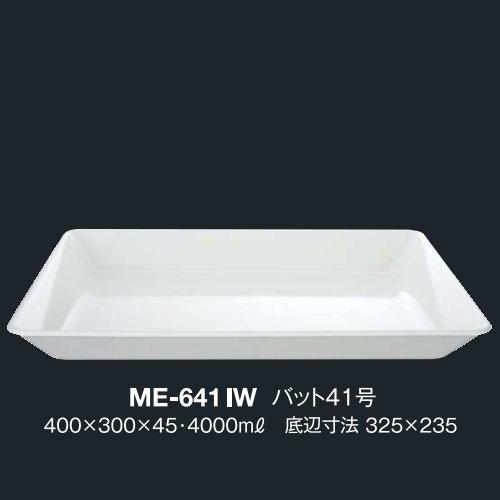 ※5個セット※ メラミン バット41号 400X300mm H45mm 4000cc アイボリーホワイト バット・プレート[ME-641IW] キョーエーメラミン 業務用 E5