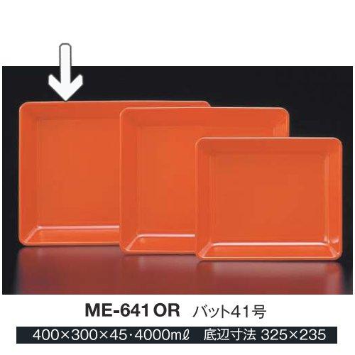 ※5個セット※ メラミン バット41号 400X300mm H45mm 4000cc オレンジ バット・プレート[ME-641OR] キョーエーメラミン 業務用 E5