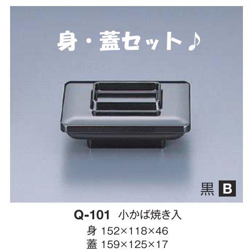 ※10個セット※ メラミン 小かばやき入 159X125mm 黒 弁当・重箱[Q-101B] キョーエーメラミン 業務用 E5