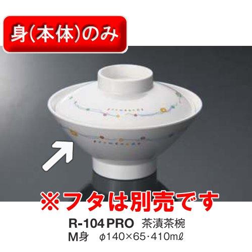 ※10個セット※ メラミン 茶漬茶椀 直径140mm H65mm 410cc 身(ふたは別売り) プロムナード[R-104PROM] キョーエーメラミン 業務用 E5