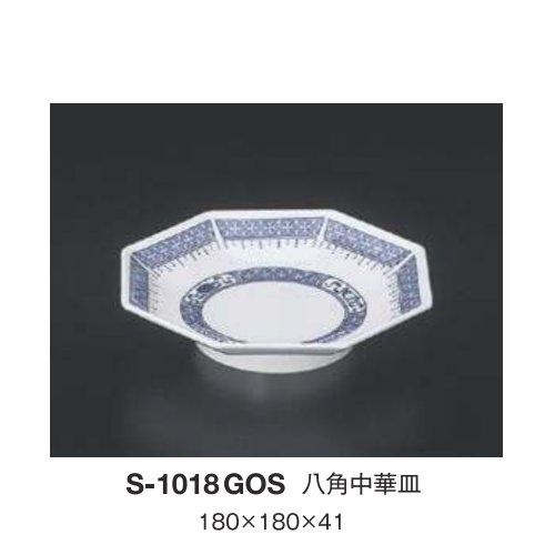 ※10個セット※ メラミン 八角中華皿 直径180mm H41mm 呉須中華[S-1018GOS] キョーエーメラミン 業務用 E5