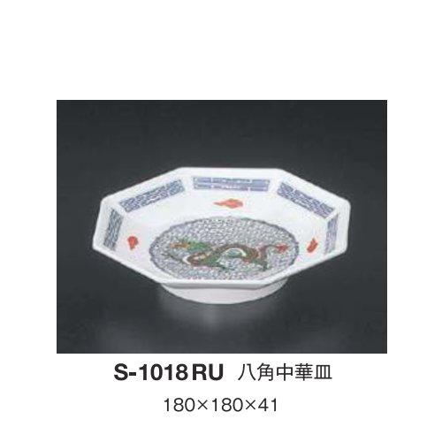 ※10個セット※ メラミン 八角中華皿 直径180mm H41mm 龍[S-1018RU] キョーエーメラミン 業務用 E5