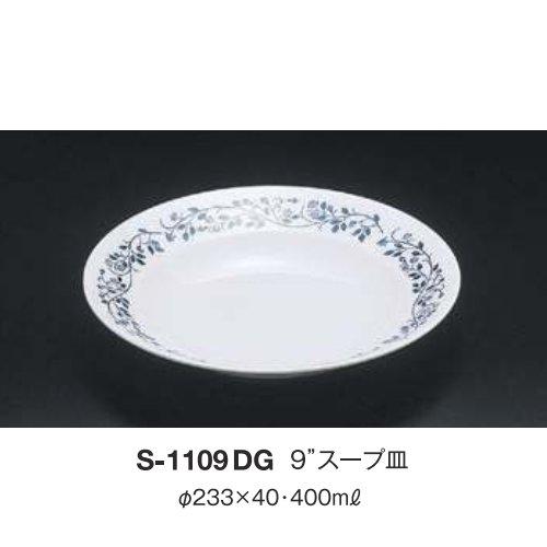 ※10個セット※ メラミン 9インチスープ皿 直径233mm H40mm 400cc デージー[S-1109DG] キョーエーメラミン 業務用 E5