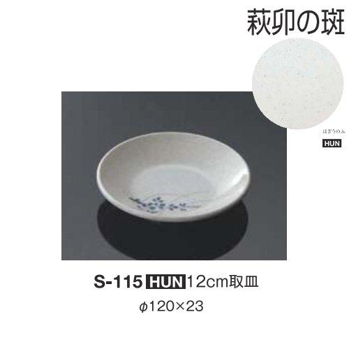 ※10個セット※ メラミン 12cm取皿 直径120mm H23mm 萩卯の斑[S-115HUN] キョーエーメラミン 業務用 E5
