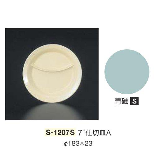 """※10個セット※ メラミン 7""""仕切皿A 直径183mm H23mm 青磁 淡色系無地食器 仕切皿[S-1207S] キョーエーメラミン 業務用 E5"""