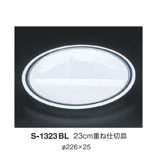 ※10個セット※ メラミン 23cm重ね仕切皿 直径226mm H25mm ブルーループ ベーカー・仕切皿[S-1323BL] キョーエーメラミン 業務用 E5