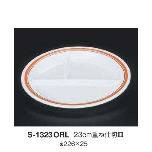 ※10個セット※ メラミン 23cm重ね仕切皿 直径226mm H25mm オレンジループ ベーカー・仕切皿[S-1323ORL] キョーエーメラミン 業務用 E5