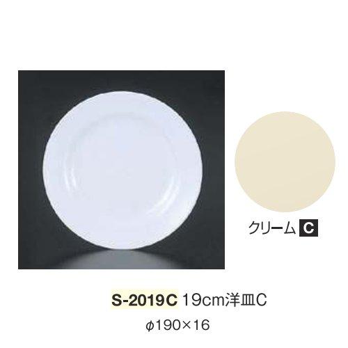 ※10個セット※ メラミン 19cm洋皿C 直径190mm H16mm クリーム 淡色系無地食器 洋皿[S-2019C] キョーエーメラミン 業務用 E5