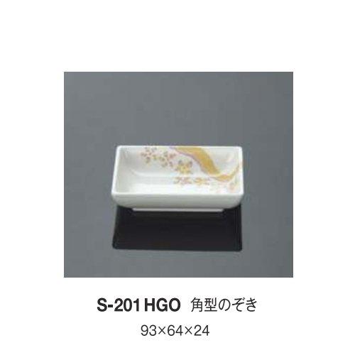 ※10個セット※ メラミン 角型のぞき 93X64mm H24mm 花衣[S-201HGO] キョーエーメラミン 業務用 E5