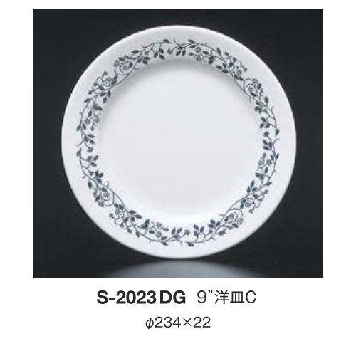 ※10個セット※ メラミン 9インチ洋皿C 直径234mm H22mm デージー[S-2023DG] キョーエーメラミン 業務用 E5