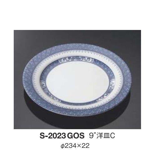 ※10個セット※ メラミン 9インチ洋皿C 直径234mm H22mm 呉須中華[S-2023GOS] キョーエーメラミン 業務用 E5