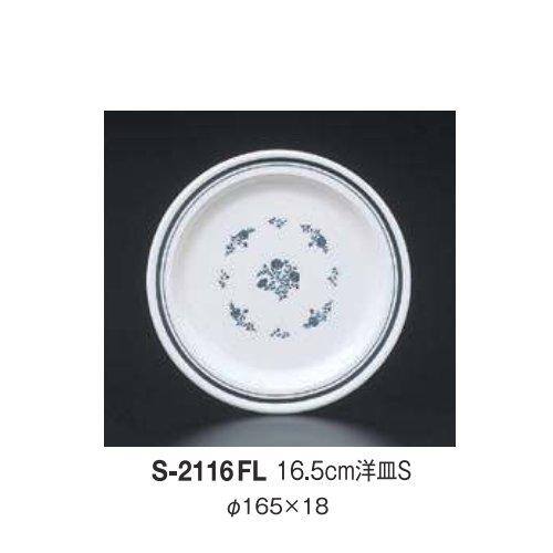 ※10個セット※ メラミン 16.5cm洋皿S 直径165mm H18mm フルール[S-2116FL] キョーエーメラミン 業務用 E5