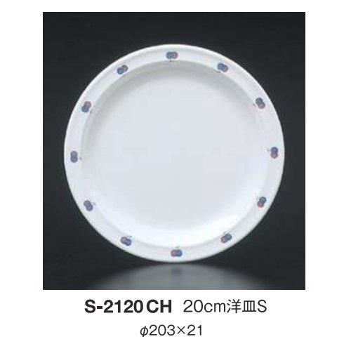 ※10個セット※ メラミン 20cm洋皿S 直径203mm H21mm チェリー[S-2120CH] キョーエーメラミン 業務用 E5