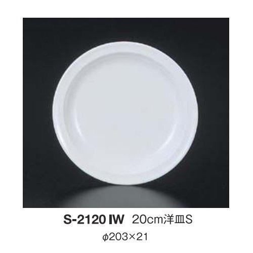 ※10個セット※ メラミン 20cm洋皿S 直径203mm H21mm アイボリーホワイト カラフルメレット[S-2120IW] キョーエーメラミン 業務用 E5