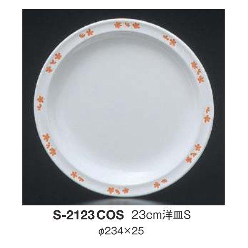 ※10個セット※ メラミン 23cm洋皿S 直径234mm H25mm コスモス[S-2123COS] キョーエーメラミン 業務用 E5