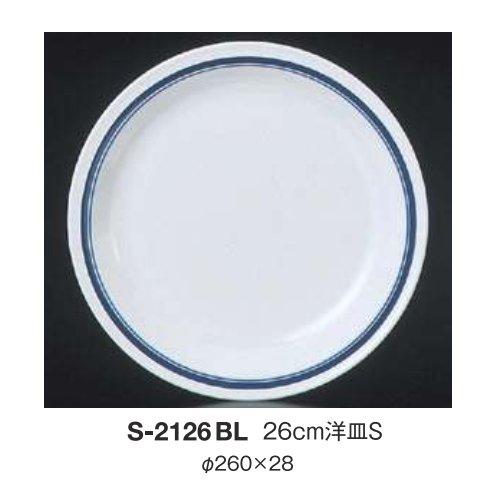 ※10個セット※ メラミン 26cm洋皿S 直径260mm H28mm ブルーループ[S-2126BL] キョーエーメラミン 業務用 E5