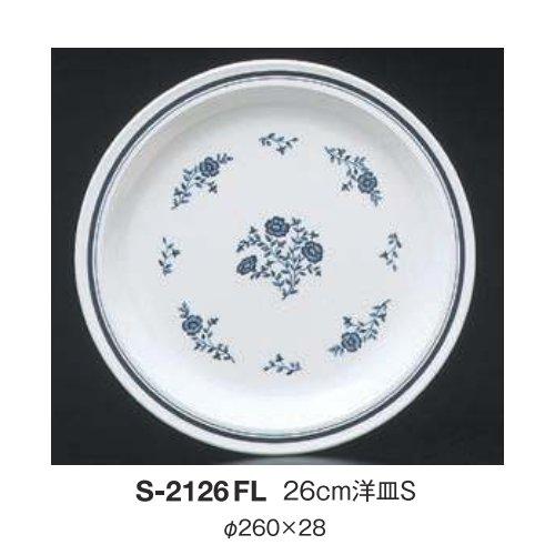 ※10個セット※ メラミン 26cm洋皿S 直径260mm H28mm フルール[S-2126FL] キョーエーメラミン 業務用 E5